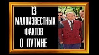 Биография Путина. Тайны и малоизвестные факты о Путине
