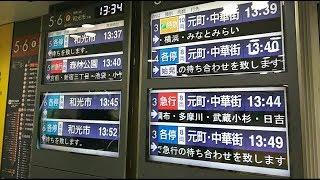 《ダブル乗り換え》渋谷駅・表参道駅、東急東横線⇒メトロ半蔵門線⇒銀座線   Shibuya  Omotesando