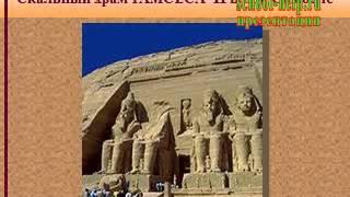 Презентация Культура Древнего Египта