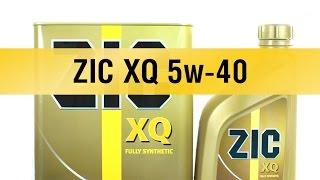 Моторное масло ZIC XQ 5w-40(Моторное масло ZIC XQ 5w-40 - высококачественное синтетическое моторное масло, созданное для бензиновых и дизел..., 2014-10-13T14:36:07.000Z)