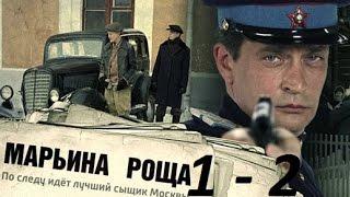 Марьина Роща 1 - 2 сезоны (Анонс)