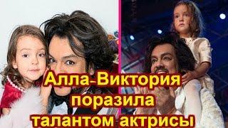 Дочь Филиппа Киркорова Алла-Виктория поразила талантом актрисы
