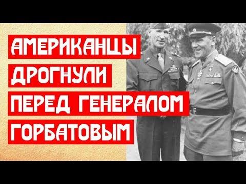 Последний довод генерала Горбатова американцам