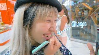 ความสุขเล็กๆ ของคนกำลังจะผ่าฟันคุด ☀ Sunbeary