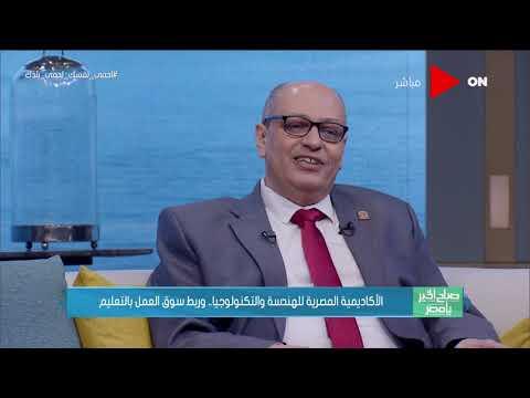 د. وحيد غريب: الأكاديمية المصرية للهندسة والتكنولوجيا تركز على تنمية المهارات والقدرات لدى الطلاب  - 15:57-2020 / 8 / 10