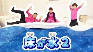 ★「床が水になった~2!」リゾート編★Floor is Water Challenge 2★