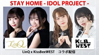 LinQ×KissBee WEST コラボ配信『STAY HOME - IDOL PROJECT -』