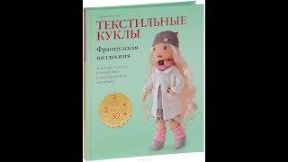 Моя швейная библиотека. Книга А. Броссар ''Текстильные куклы'' Изд-во Бомбора