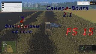 Фото Карта Самара Волга 2.1 прохождение ч.2 Финтибобины на поле Farming Simulator 15