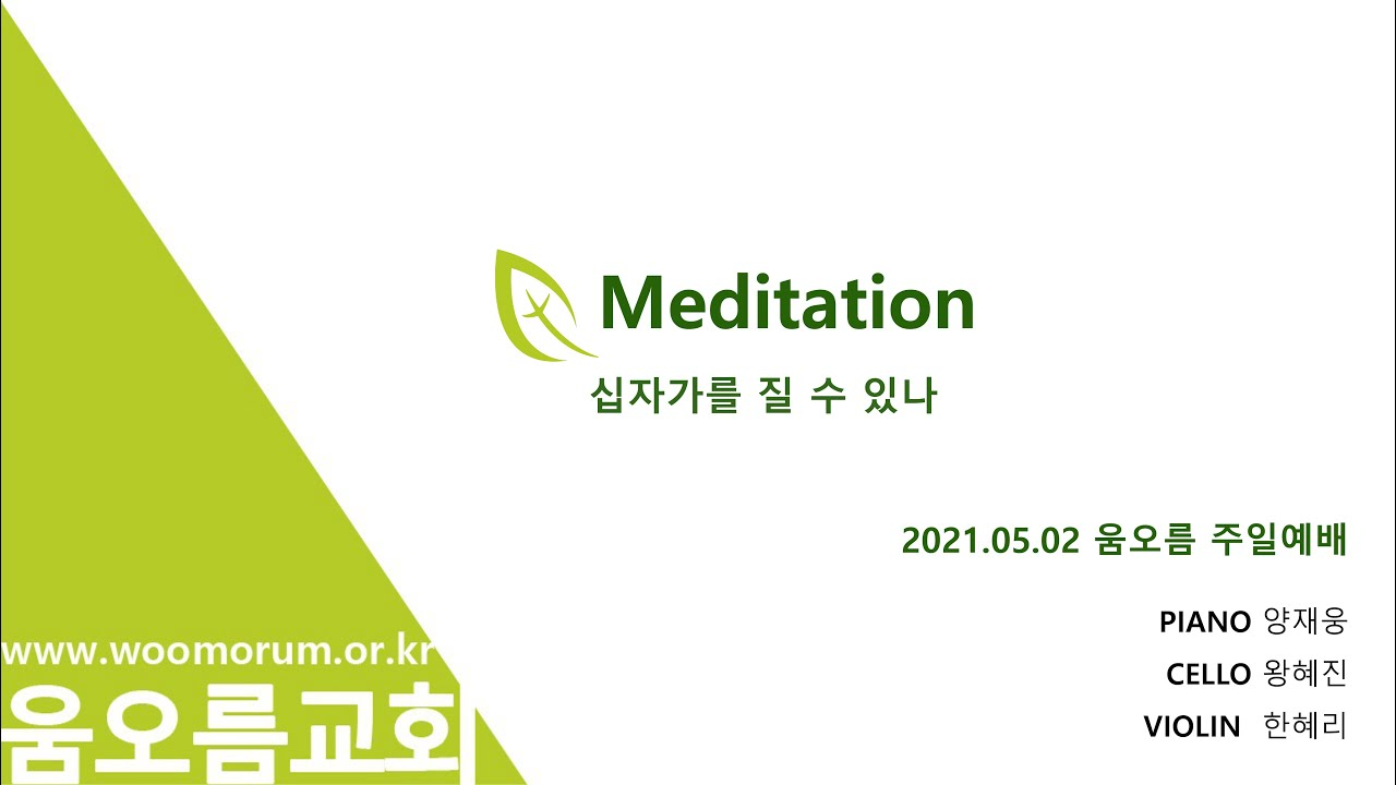 2021.05.02 MEDITATION_십자가를 질 수 있나