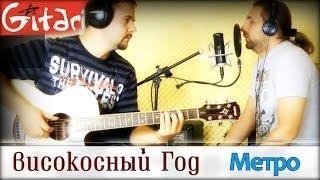 Метро - ВИСОКОСНЫЙ ГОД / Как играть на гитаре (3 партии)? Аккорды, табы - Гитарин