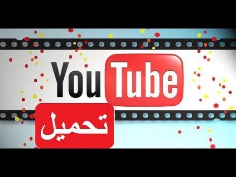 تحميل فيديو يوتيوب مباشر