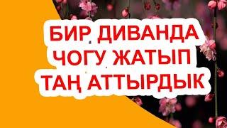 ЭС АЛГАНЫ БАРЫП БИР ДИВАНДА ЧОГУ ЖАТТЫК // Жүрөк сырлары