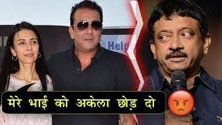 Sanjay Dutt's Sister Angry With Ram Gopal Varma For Announcing TRUE BIOPIC On Sanjay Dutt