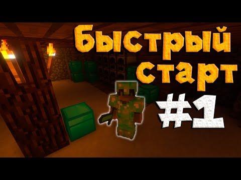 #1 Быстрое развитие на MagicRPG