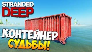 Stranded Deep | Контейнер судьбы! (0.06.H1/0.07)