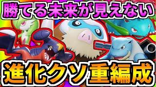 【ポケモンユナイト】進化すれば最強編成【Pokémon UNITE】のサムネイル