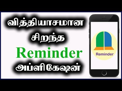 Useful Reminder App | Remindee | Android Apps In Tamil