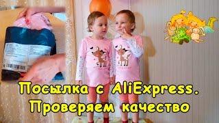 ✉ РАСПАКОВКА ПОСЫЛКИ С ALIEXPRESS 2016 ✉ ДЕТСКАЯ ОДЕЖДА ДЛЯ БЛИЗНЯШЕК✉Clothing haul aliexpress baby