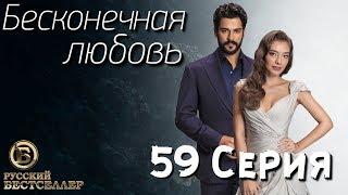 Бесконечная Любовь (Kara Sevda) 59 Серия. Дубляж HD1080