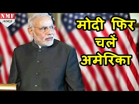 America यात्रा पर Modi बनाएंगे अनोखा Record, Obama से होगी मुलाकात  Must Watch !!!
