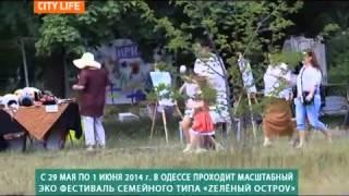 City Life эко фестиваль | Zеленый Остроv(«Zелёный Остроv» - это уникальный, социально-культурный проект! Успешная реализация которого станет зеркало..., 2014-06-05T06:19:19.000Z)