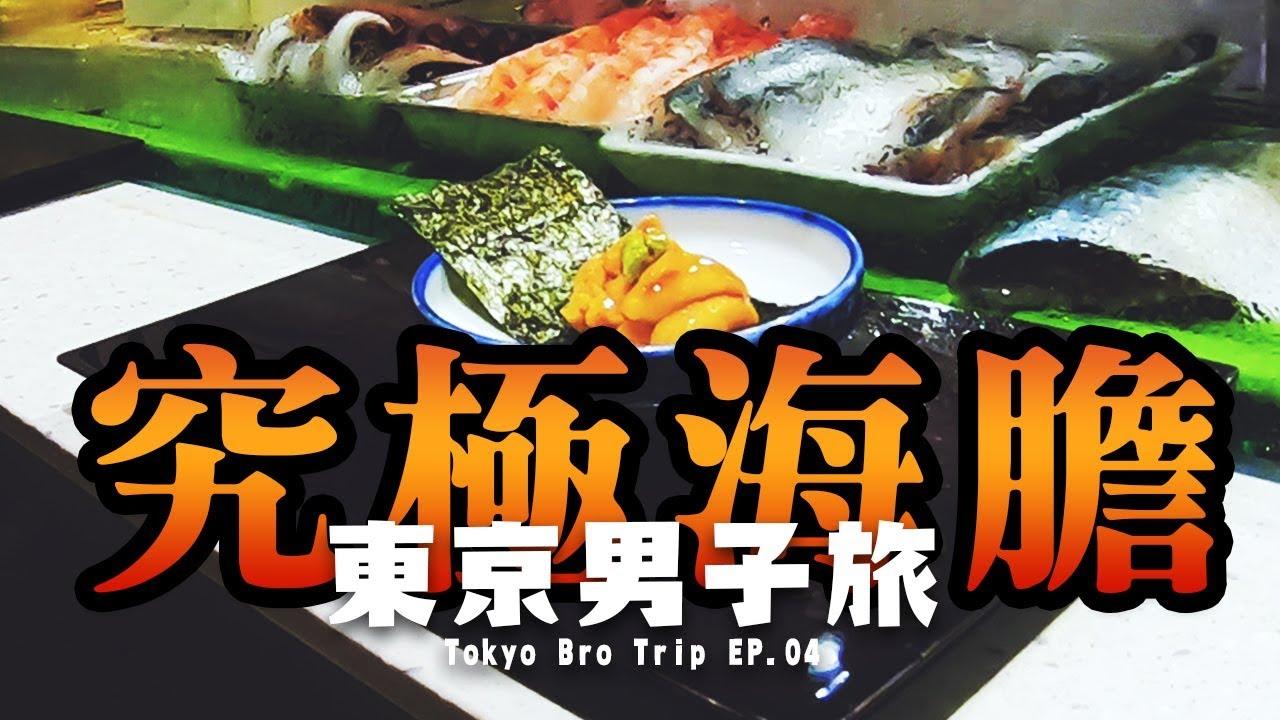 壽司大vs大和壽司 @豐洲市場 從今天開始我也可以吃海膽了┃東京男子旅 EP.04 - YouTube