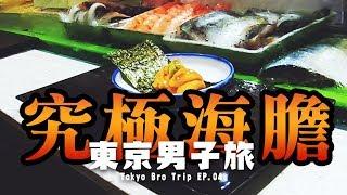 壽司大vs大和壽司 @豐洲市場 從今天開始我也可以吃海膽了┃東京男子旅 EP.04