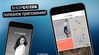 Полезное приложение! ShopGuide - гид по шопингу