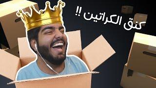 كنق الكراتين  !! مع الشباب - What The Box