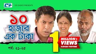 Dosh Hazar Ek Taka | Episode 21-25 | Bangla Comedy Natok | Mosharof Karim | Chonchol | Kushum