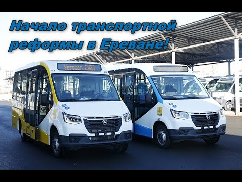 Начало транспортной реформы в Ереване! В Ереван прибыло 100 новых микроавтобусов.