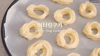 [ENG] 홈베이킹 초보 쿠키! 버…