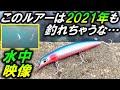 【サスケ120裂波】2021年もオススメな人気ルアー!シーバス・フラットフィッシュが結構釣れちゃう!アイマima sasuke120裂波水中映像