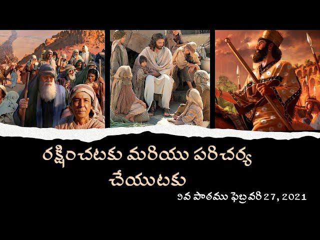 9th Telugu Sabbath School Lesson | To Serve and to Save | Professor Sharath Babu