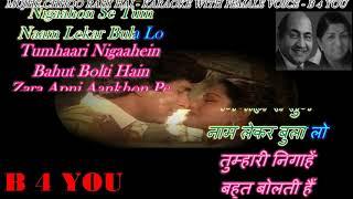 Mujhe Chhoo Rahi Hai Karaoke With Female Voice - Scrolling Lyrics Eng. & हिंदी