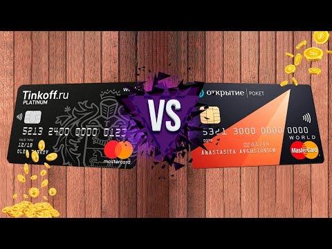 Тинькофф или Рокетбанк?   Сравнение дебетовых карт