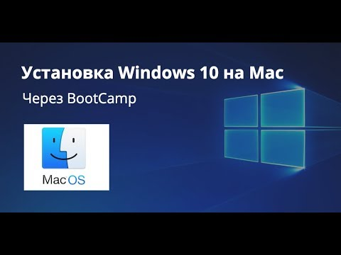 Вопрос: Как запустить Windows на Mac?