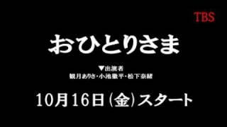おひとりさま 10月16日(金)TBSよる10:00スタート ▽▽▽▽▽▽▽▽▽▽▽▽▽▽▽▽▽▽▽▽▽...