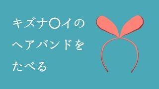 【空想料理】キ〇ナアイのヘアバンドでを食べる【Vtuber蟹】