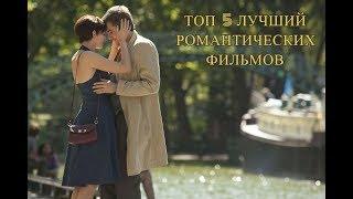 Топ 5 лучших романтических фильмов