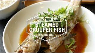 Steamed Grouper Fish 清蒸石斑鱼