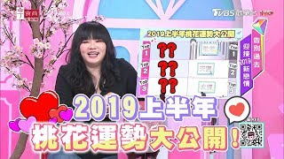 2019上半年 星座桃花運勢大公開!唐綺陽告訴妳 女人我最大 20190118 (完整版)