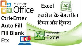 Excel tips and tricks advanced excel tutorial 2007 ||computer gyan guruji