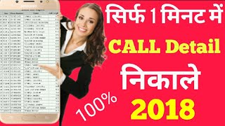 सिर्फ 1 मिनट में Call Details निकाले 2018 |How To Get Call Details Of Mobile Number | Call History