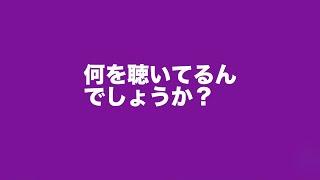 YouTube動画:何を聴いてるんでしょうか?(カタコトフロウ) vol.1
