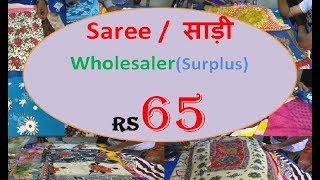 saree / साड़ी wholesaler (surplus) -