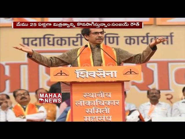 Shiv Sena MP Sanjay Routh Praises Modi Governance | Mahaa News