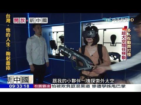 2017.06.11開放新中國完整版 google董事長預言:互聯網即將消失