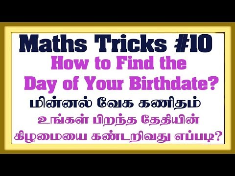 How to find the day of the birth date in tamil | Maths Tricks #10